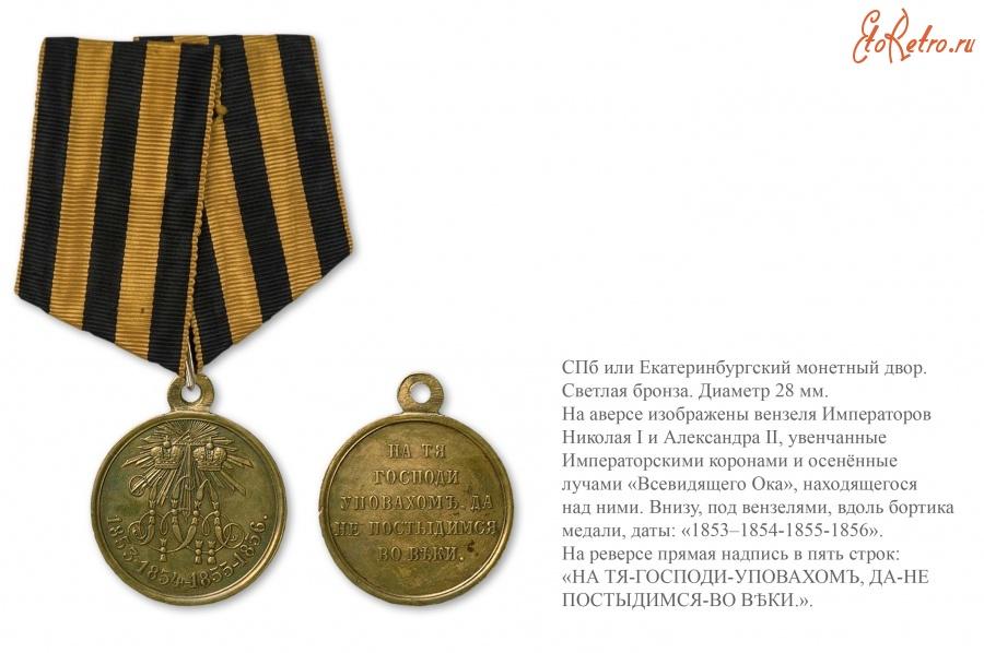 """Наградная медаль """"в память крымской войны 1853-1856 годов"""" (."""