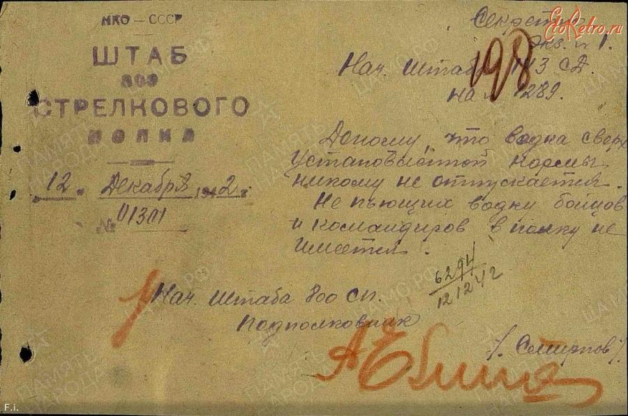 вида картинки донесение в штаб москве несколько