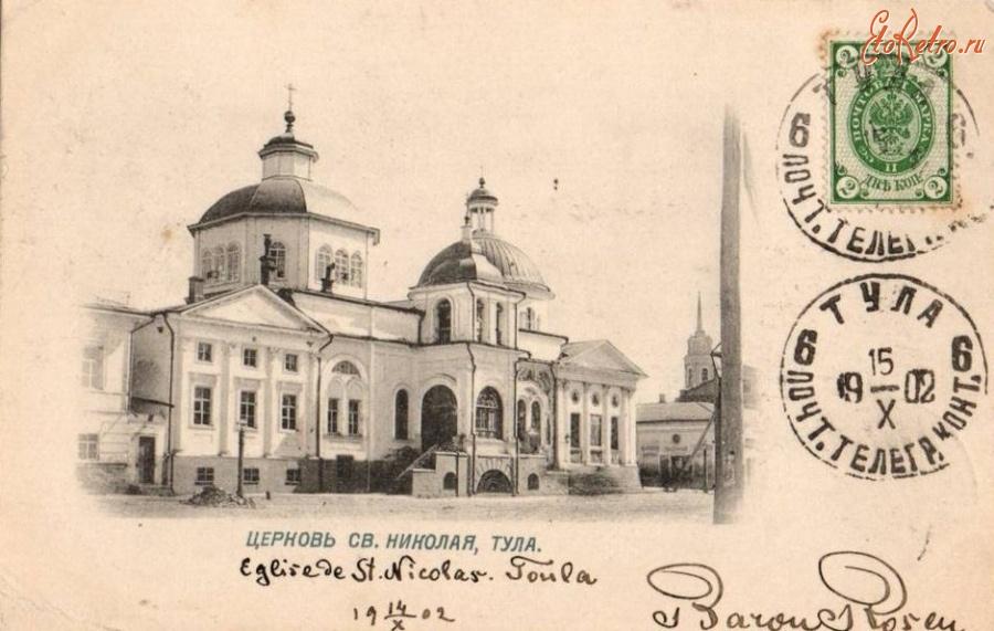 Старые тульские открытки