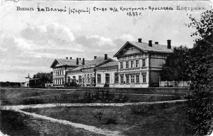 Московский вокзал в Костроме. Фото начала ХХ века.