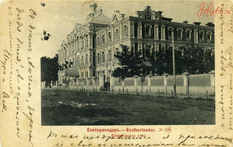 Краснодар старые открытки