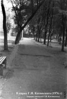 Котовск - Аллея в парке Г.Котовского. г.Котовск, Одесской обл