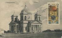 Ретро открытки - Новоузенск. Собор.